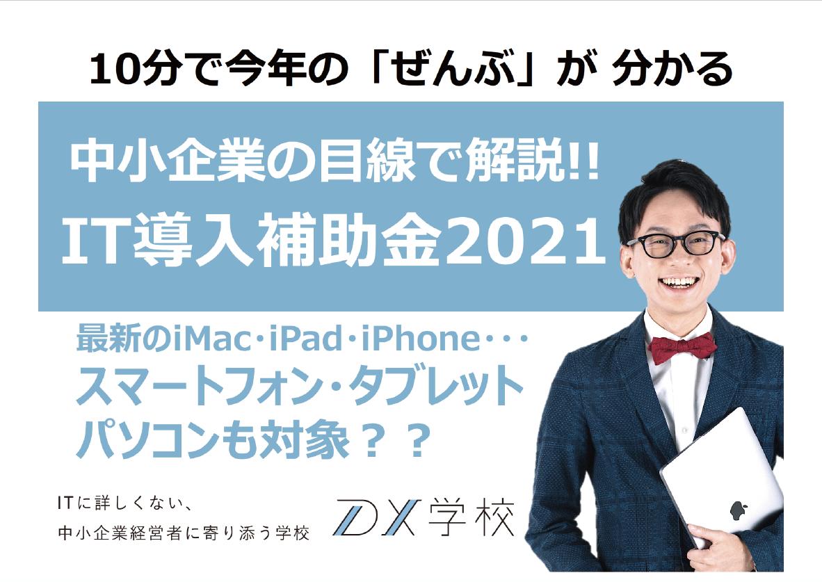 IT導入補助金2021
